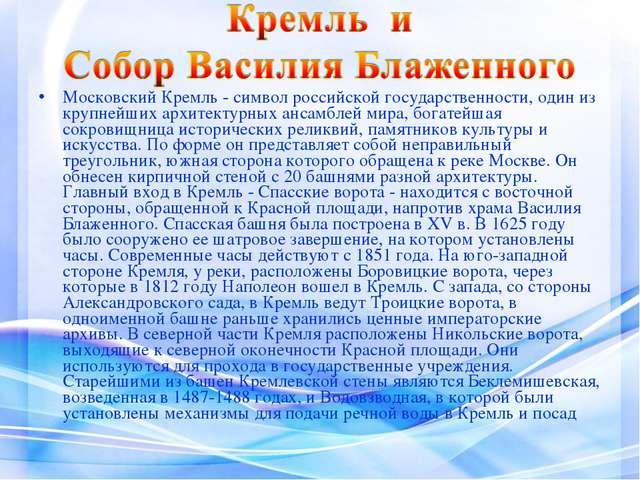 Московский Кремль - символ российской государственности, один из крупнейших а...