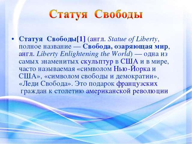 Статуя Свободы[1](англ.Statue of Liberty, полное название—Свобода, озаряю...