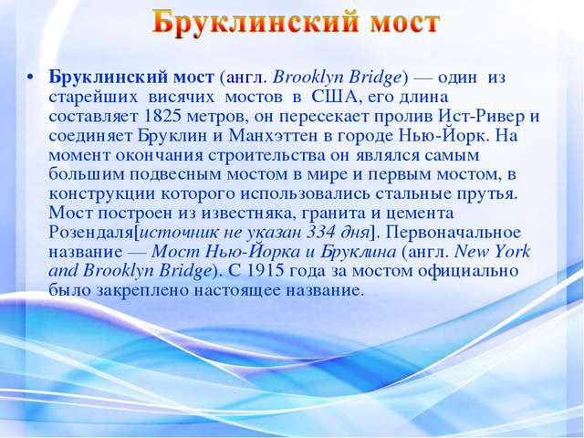 Бруклинский мост(англ.Brooklyn Bridge)— один из старейших висячих мостов...