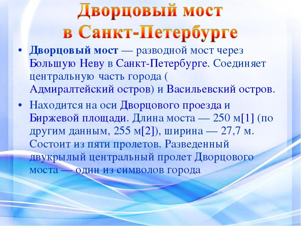 Дворцовый мост— разводной мост черезБольшую НевувСанкт-Петербурге. Соедин...