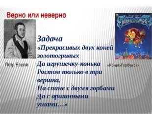 Верно или неверно Петр Ершов «Конек-Горбунок» Задача «Прекрасивых двух коней
