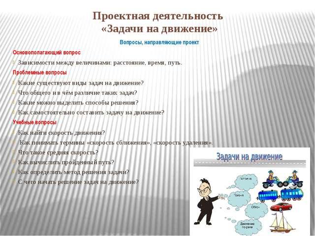 Проектная деятельность «Задачи на движение» Вопросы, направляющие проект Осно...