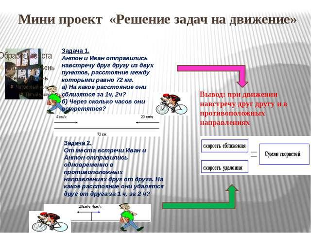 Мини проект «Решение задач на движение» Задача 1. Антон и Иван отправились на...