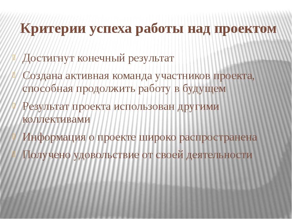 Критерии успеха работы над проектом Достигнут конечный результат Создана акти...