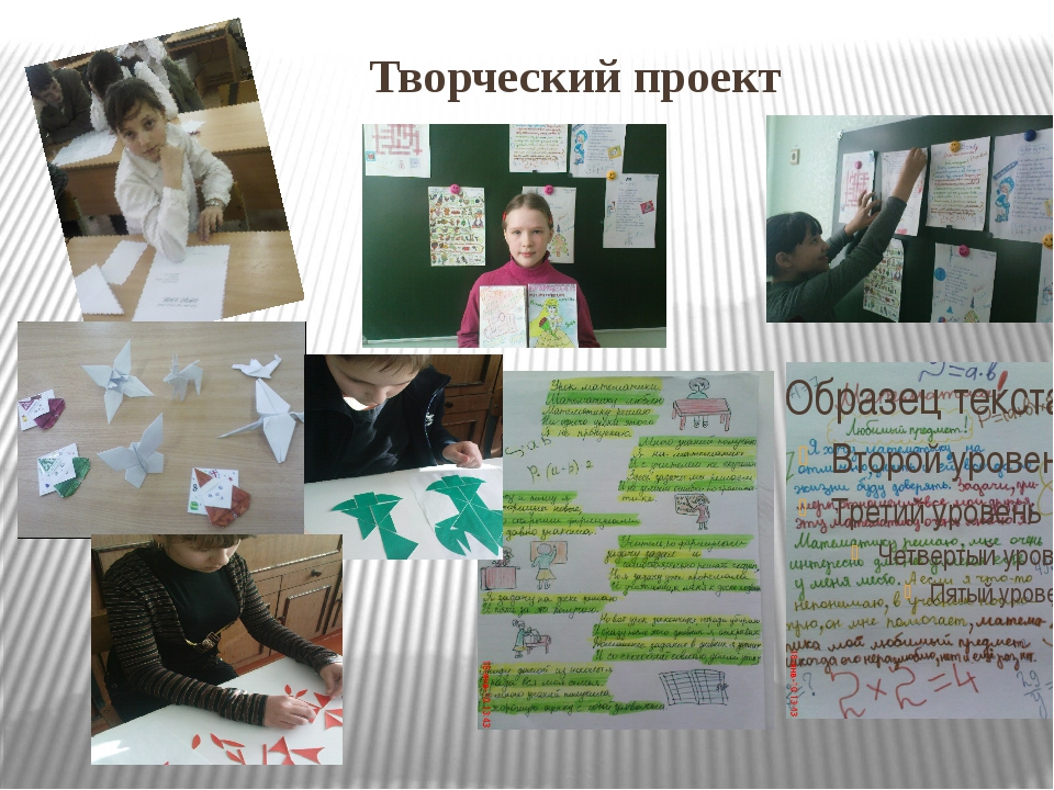 Творческий проект