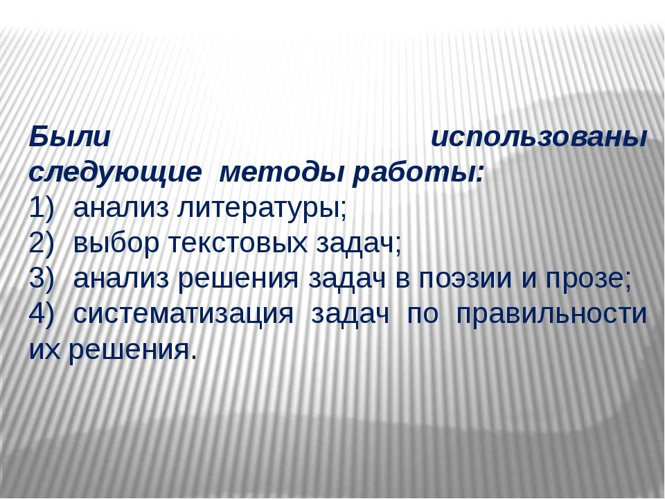 Были использованы следующиеметоды работы: 1)анализ литературы; 2)...