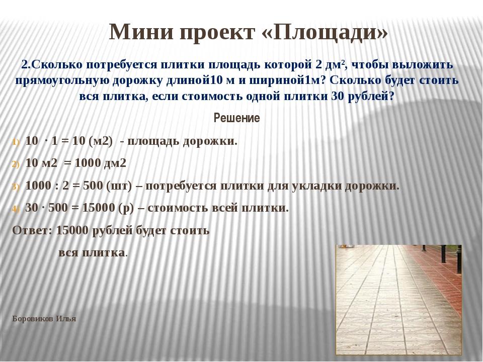 Мини проект «Площади» 2.Сколько потребуется плитки площадь которой 2 дм², что...