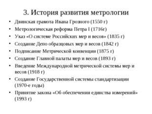 3. История развития метрологии Двинская грамота Ивана Грозного (1550 г) Метро