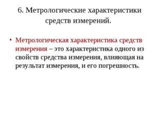 6. Метрологические характеристики средств измерений. Метрологическая характер