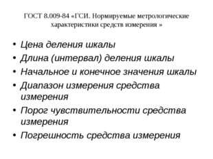 ГОСТ 8.009-84 «ГСИ. Нормируемые метрологические характеристики средств измере