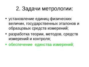 2. Задачи метрологии: установление единиц физических величин, государственных