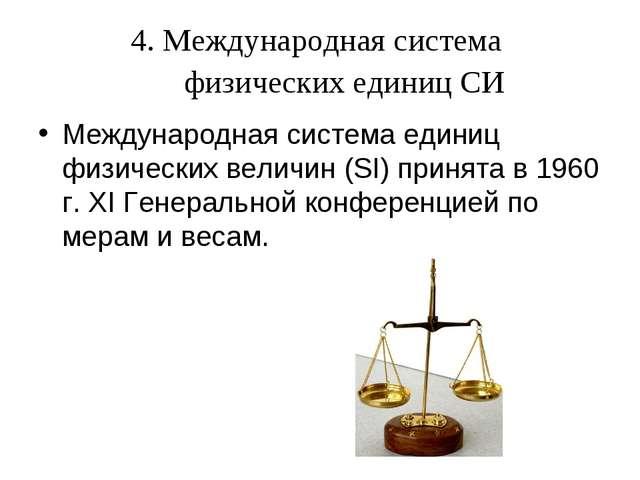 4. Международная система физических единиц СИ Международная система единиц фи...