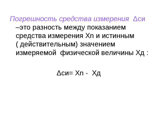 Погрешность средства измерения Δси –это разность между показанием средства из...