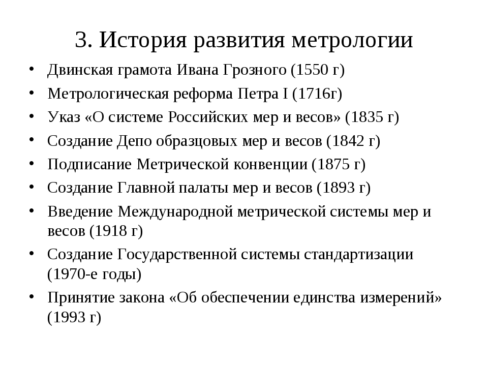 3. История развития метрологии Двинская грамота Ивана Грозного (1550 г) Метро...
