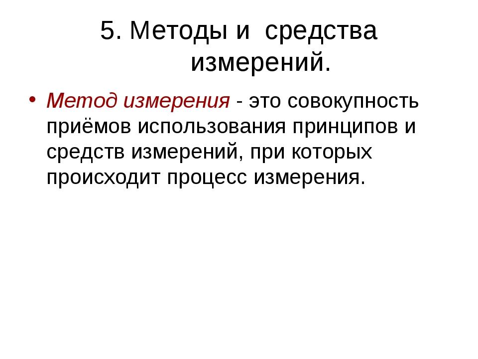 5. Методы и средства измерений. Метод измерения - это совокупность приёмов ис...