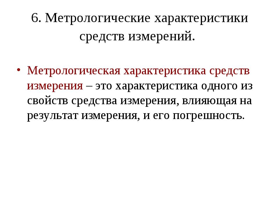 6. Метрологические характеристики средств измерений. Метрологическая характер...
