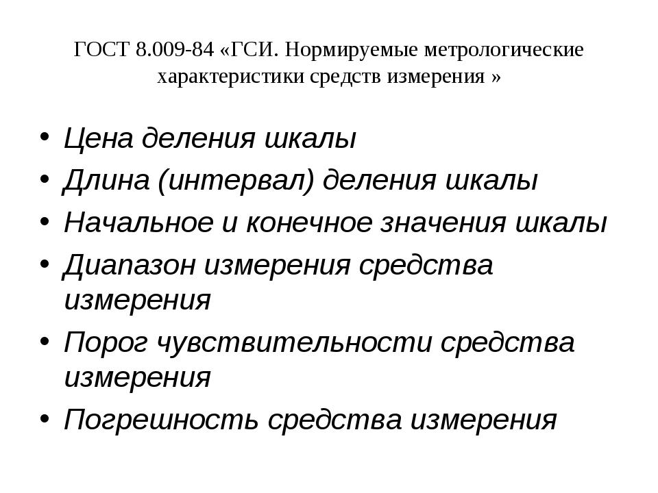 ГОСТ 8.009-84 «ГСИ. Нормируемые метрологические характеристики средств измере...