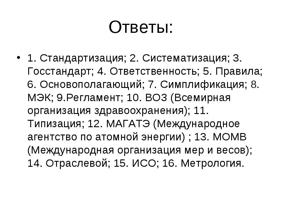 Ответы: 1. Стандартизация; 2. Систематизация; 3. Госстандарт; 4. Ответственно...