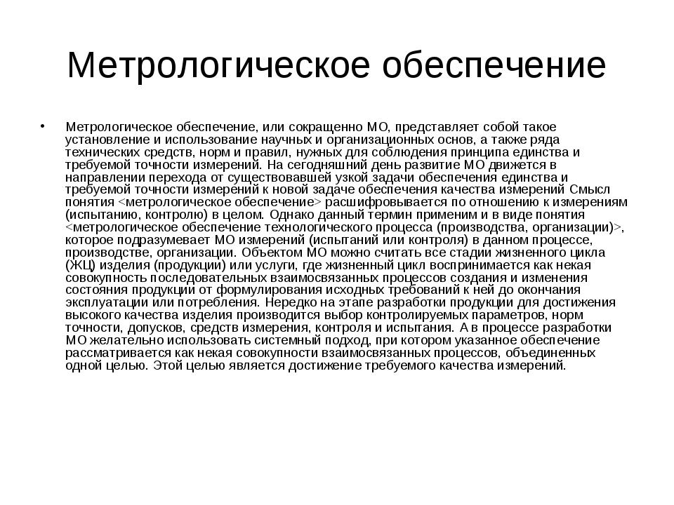 Метрологическое обеспечение Метрологическое обеспечение, или сокращенно МО, п...