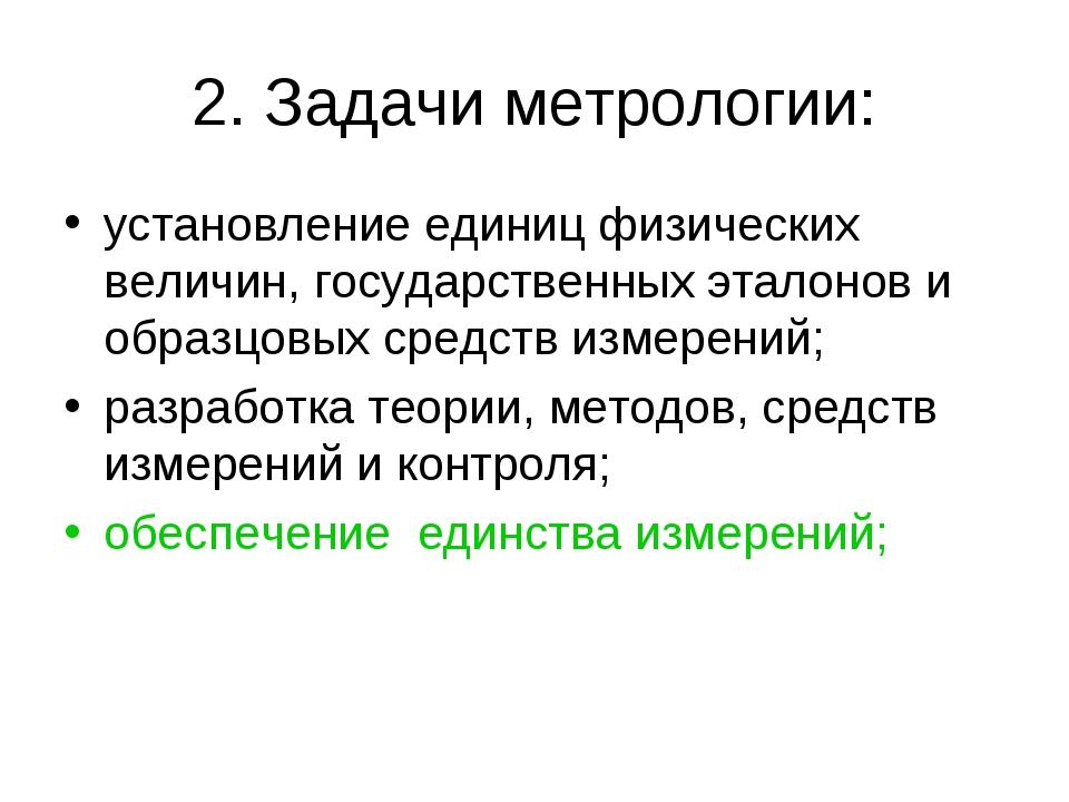 2. Задачи метрологии: установление единиц физических величин, государственных...