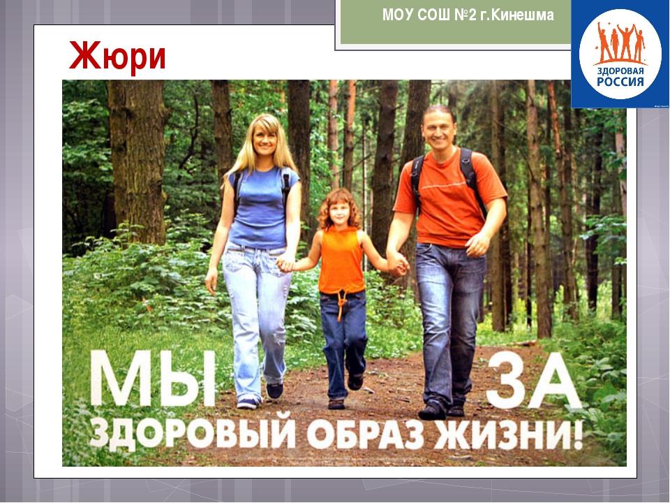 Жюри МОУ СОШ №2 г.Кинешма