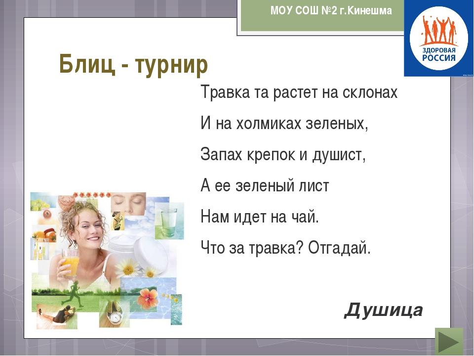 Будьте здоровы!!! МОУ СОШ №2 г.Кинешма ТАЛАТИНА Т.Б.