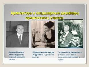 Архитекторы и ландшафтные дизайнеры пришкольного участка : Вяткин Михаил Алек