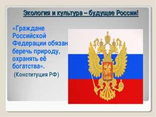 Экология и культура – будущее России! «Граждане Российской Федерации обязаны