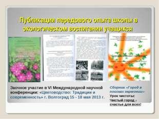 Публикации передового опыта школы в экологическом воспитании учащихся Заочное