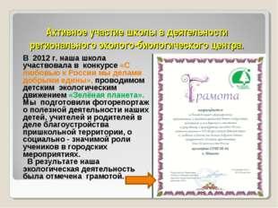 Активное участие школы в деятельности регионального эколого-биологического це