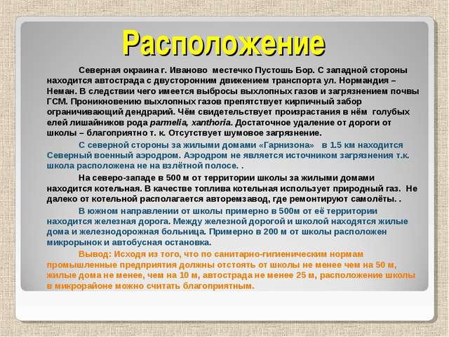 Расположение Северная окраина г. Иваново местечко Пустошь Бор. С западной с...