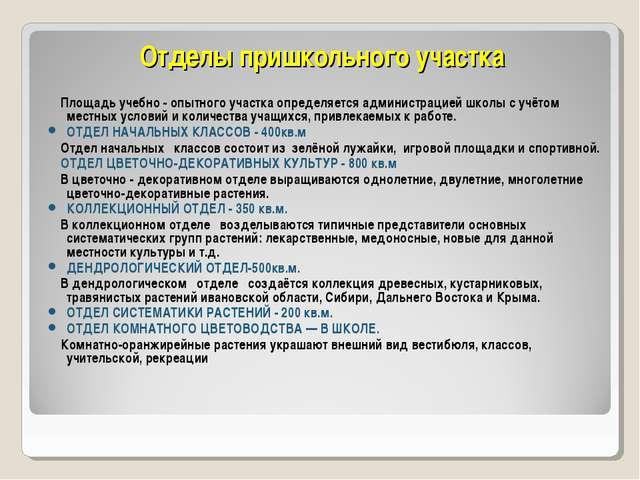 Отделы пришкольного участка Площадь учебно - опытного участка определяется ад...