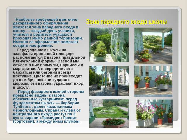 Зона парадного входа школы Наиболее требующей цветочно-декоративного оформлен...