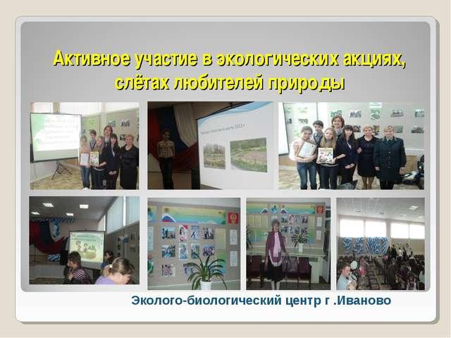 Активное участие в экологических акциях, слётах любителей природы Эколого-био...