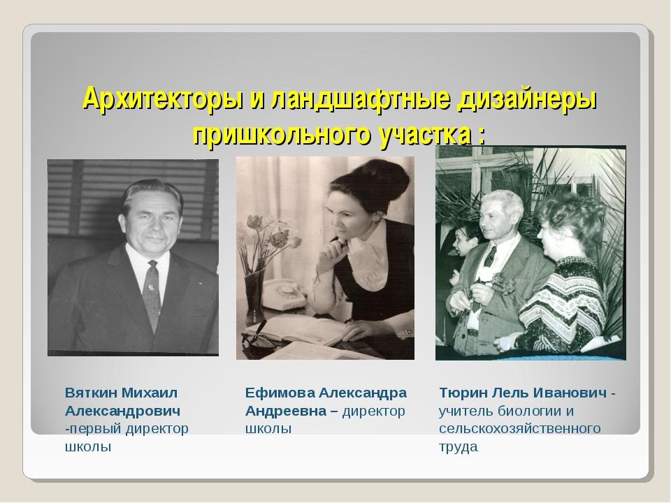 Архитекторы и ландшафтные дизайнеры пришкольного участка : Вяткин Михаил Алек...