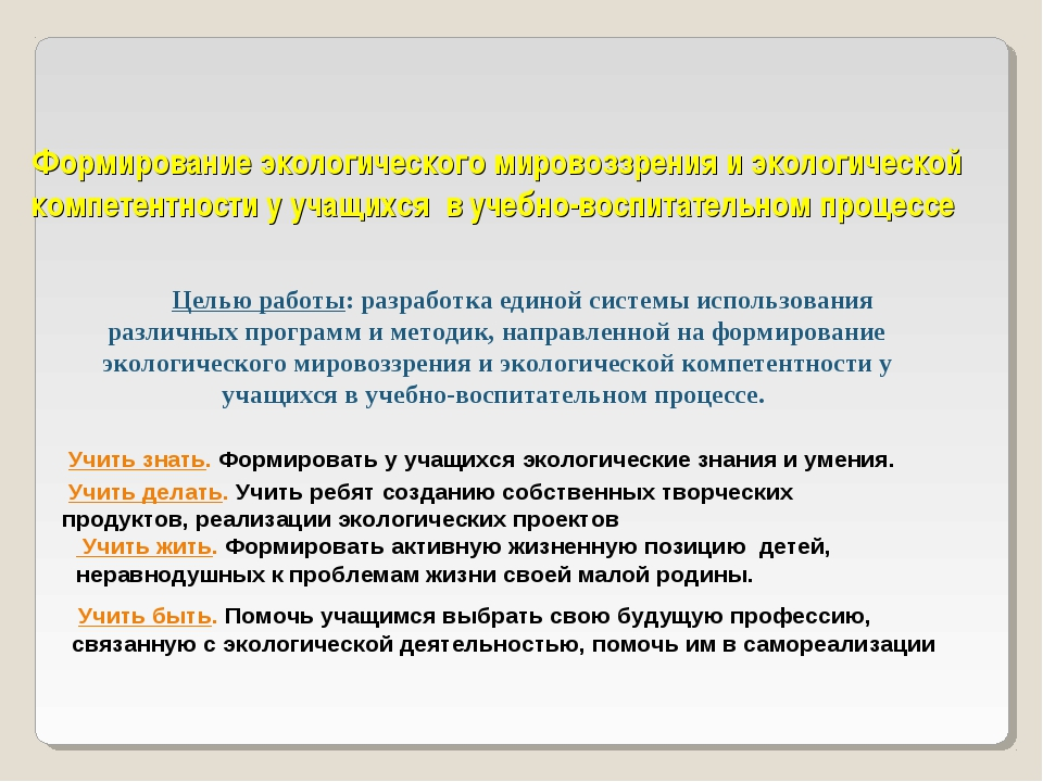 Формирование экологического мировоззрения и экологической компетентности у у...