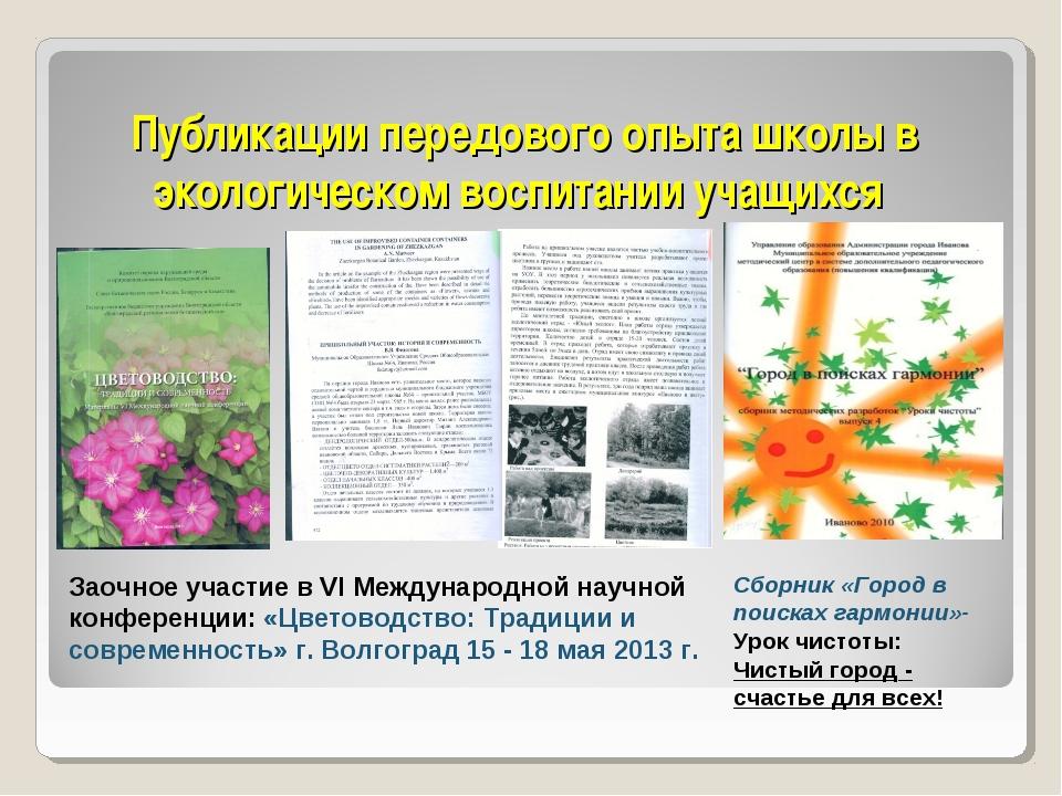 Публикации передового опыта школы в экологическом воспитании учащихся Заочное...