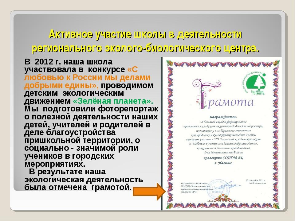 Активное участие школы в деятельности регионального эколого-биологического це...