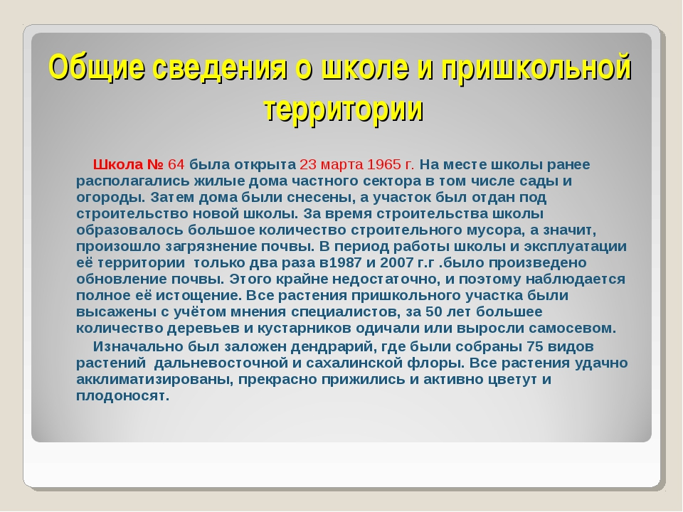 Общие сведения о школе и пришкольной территории  Школа № 64 была открыта 23...