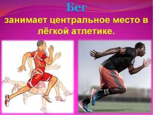 Бег занимает центральное место в лёгкой атлетике.