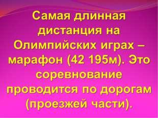 Самая длинная дистанция на Олимпийских играх – марафон (42 195м). Это соревно