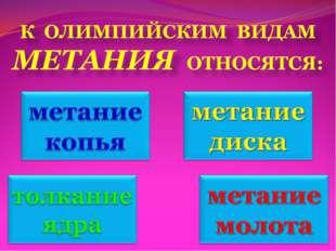 К ОЛИМПИЙСКИМ ВИДАМ МЕТАНИЯ ОТНОСЯТСЯ: