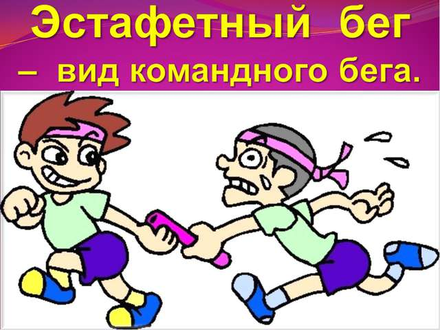 Эстафетный бег – вид командного бега.