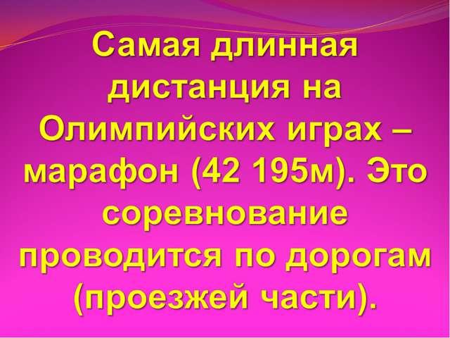 Самая длинная дистанция на Олимпийских играх – марафон (42 195м). Это соревно...