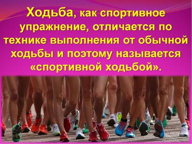 Ходьба, как спортивное упражнение, отличается по технике выполнения от обычно...