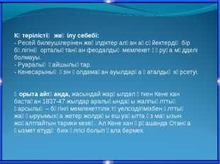 Көтерілістің жеңілу себебі: -Ресей билеушілерінен жеңілдіктер алған ақсүйект