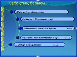 Сабақтың барысы «Қайталау – білім анасы». (5 мин) Жаңа сабақты бекіту тапсырм