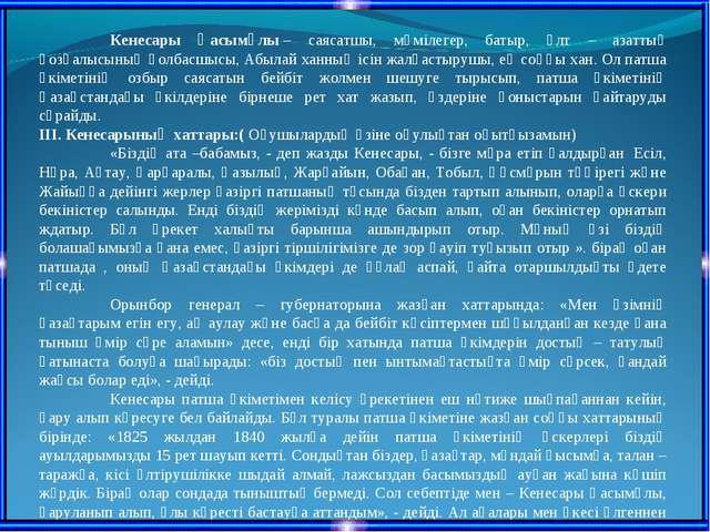 Кенесары Қасымұлы– саясатшы, мәмілегер, батыр, ұлт – азаттық қозғалысының қ...