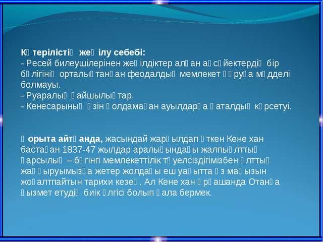 Көтерілістің жеңілу себебі: -Ресей билеушілерінен жеңілдіктер алған ақсүйект...