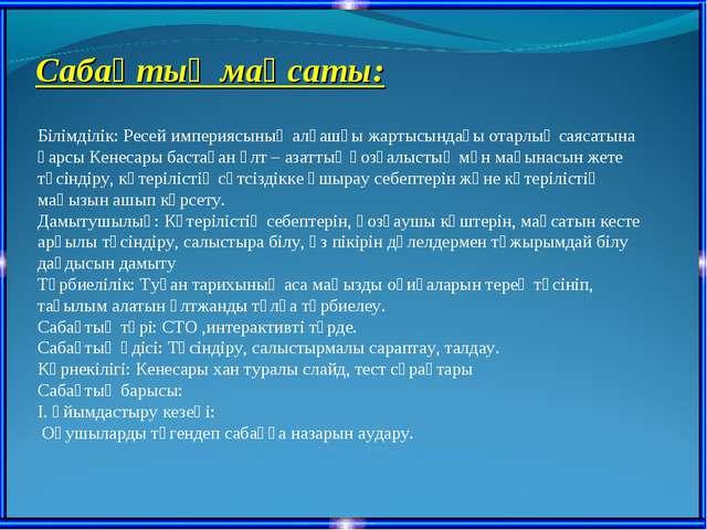 Сабақтың мақсаты: Білімділік: Ресей империясының алғашқы жартысындағы отарлық...